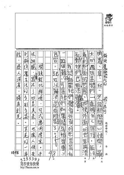 100W5204 蔡昀蓉 (3).jpg