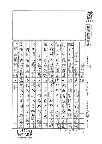 100W6206林宸瑋 (1).jpg