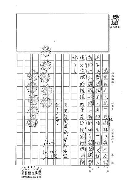 100W6206林宸瑋 (2).jpg