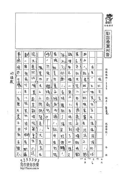 100W6206曾晨光 (1).jpg