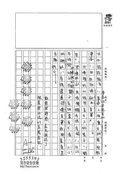 100W6206曾晨光 (2).jpg