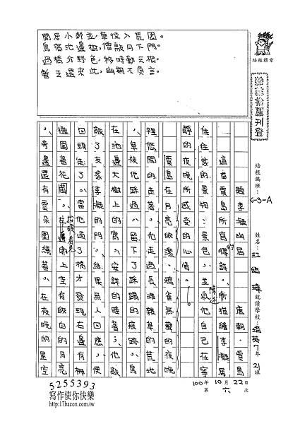 100WA206江皓瑋 (1).jpg