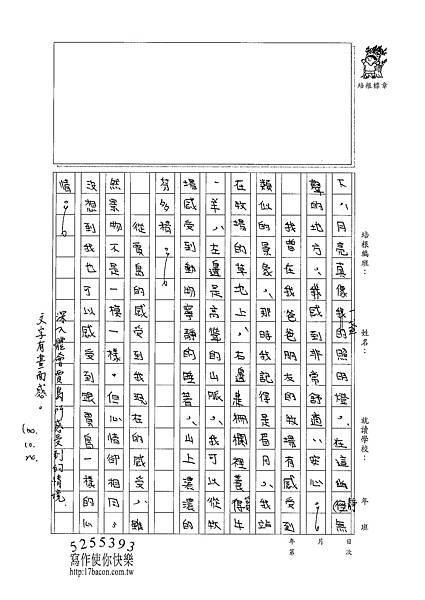 100WA206江皓瑋 (2).jpg