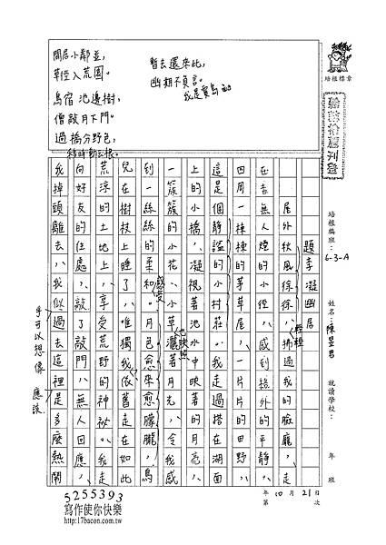 100WA206陳昱君 (1).jpg