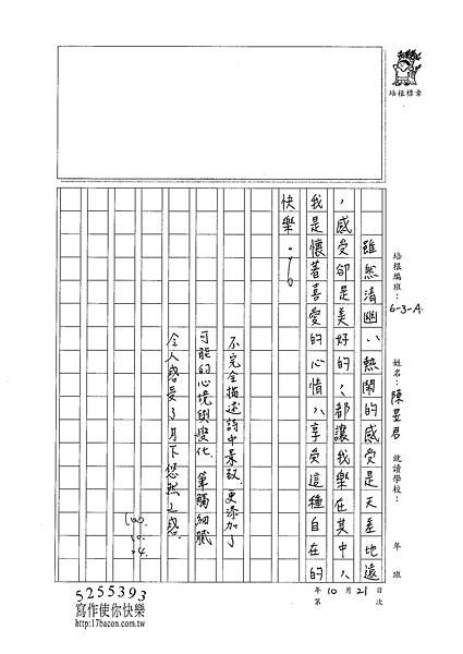 100WA206陳昱君 (3).jpg