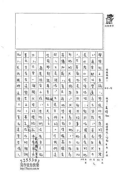 100WG206吳錞珈 (2).jpg
