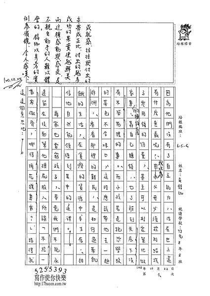 100WG206吳錞珈 (3).jpg