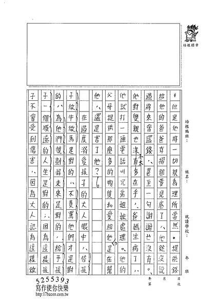 100WG206曾子芸 (2).jpg