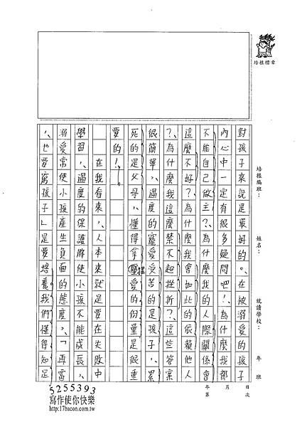 100WG206曾子芸 (3).jpg