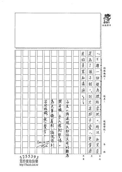 100WG206曾子芸 (4).jpg