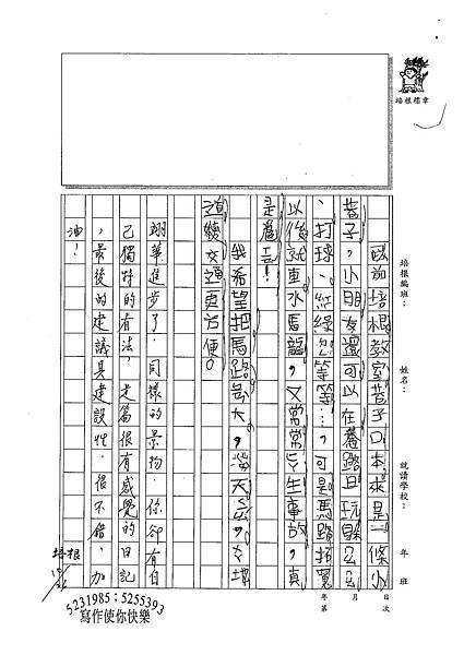 100W3207何翊華 (2).jpg
