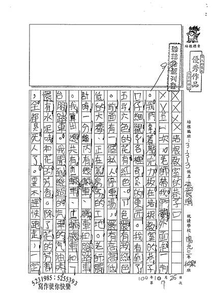 100W3207張宸綱 (1).jpg