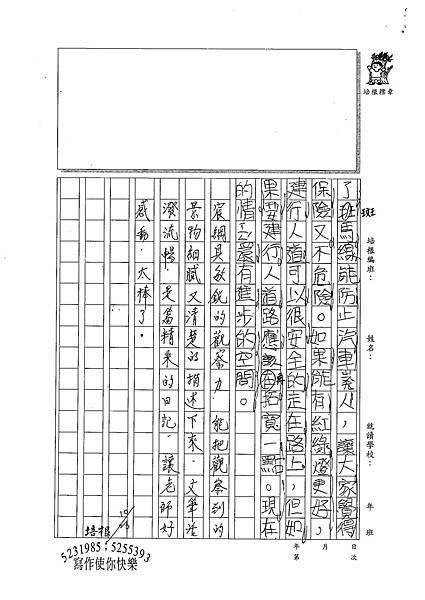 100W3207張宸綱 (3).jpg