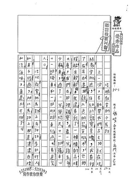 100W3207張峻睿 (1).jpg