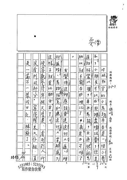 100W3207張峻睿 (2).jpg