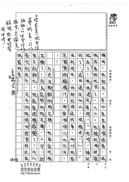 100W4206周芷嫺 (2).jpg