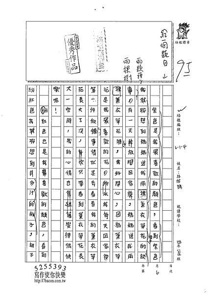 100W4206林佑諺 (1).jpg