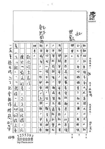 100W4206林佑諺 (2).jpg