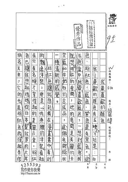100W4206胡庭緯 (1).jpg