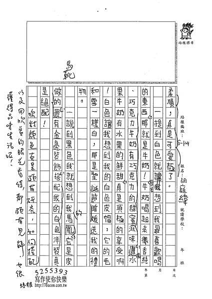 100W4206胡庭緯 (2).jpg