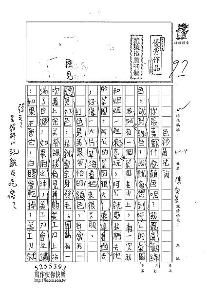 100W4206陳奕蓁 (1).jpg