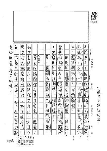100W4206陳奕蓁 (2).jpg