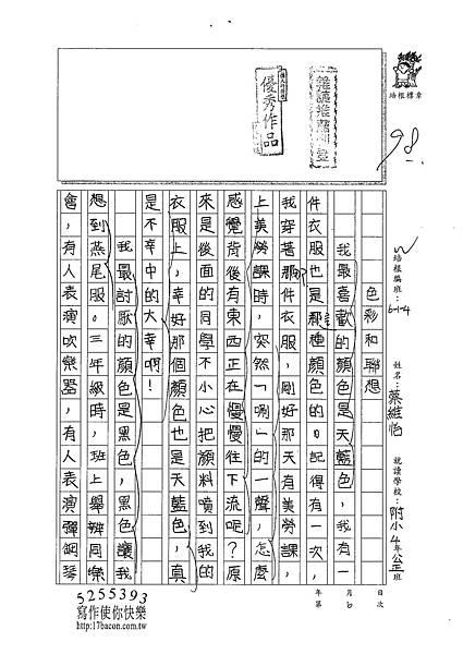 100W4206蔡維怡 (1).jpg