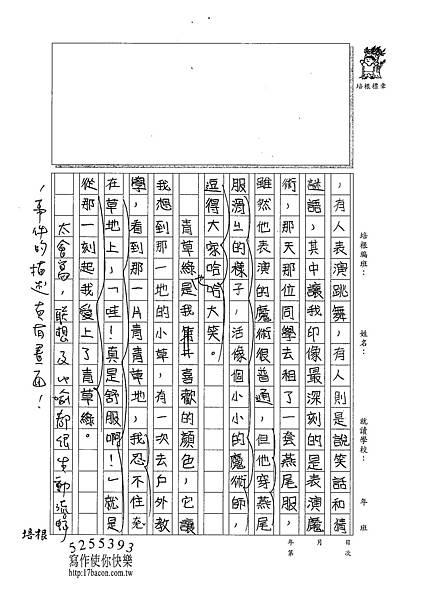 100W4206蔡維怡 (2).jpg