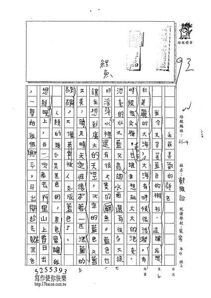 100W4206鄭陳詮 (1).jpg