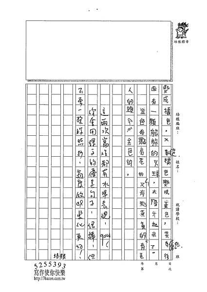 100W4206鄭陳詮 (2).jpg