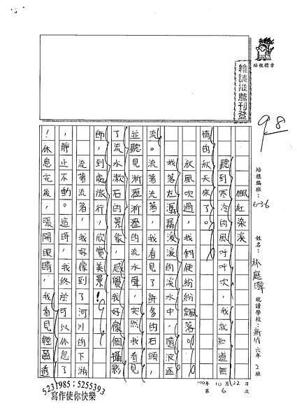 100W6206林庭暐 (1).jpg