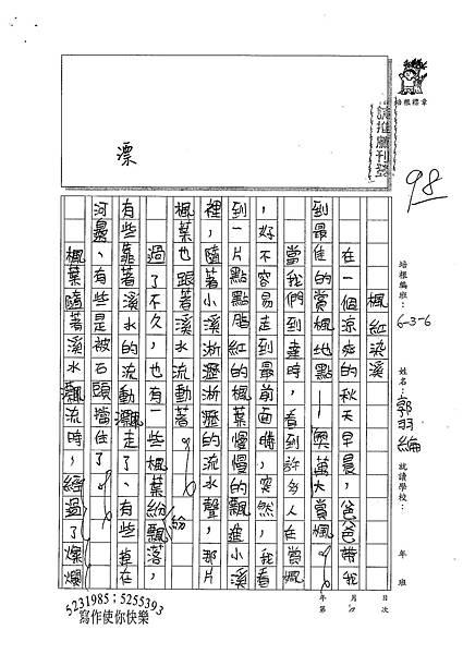 100W6206郭羽綸 (1).jpg