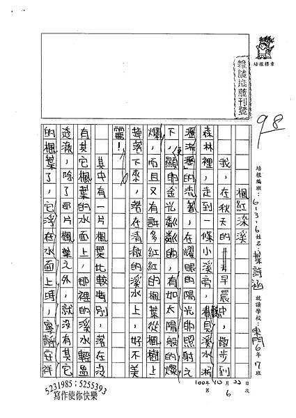 100W6206葉詩涵 (1).jpg