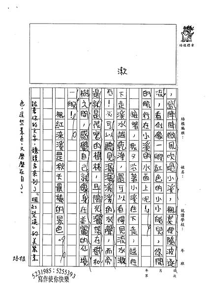 100W6206葉詩涵 (2).jpg