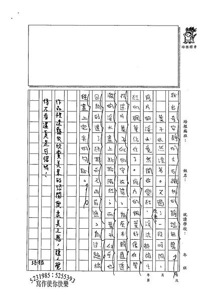 100W6206蔡筠孜 (2).jpg