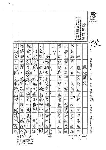 100W6206蔡秉勳 (1).jpg