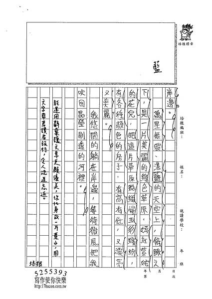 100W6206蔡秉勳 (2).jpg