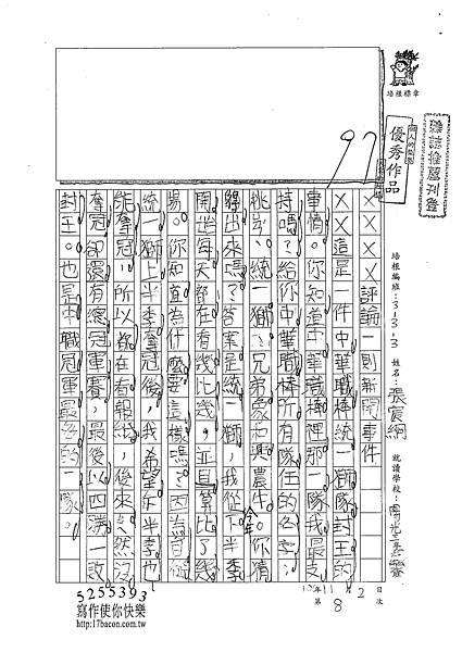 100W3208張宸綱 (1).jpg
