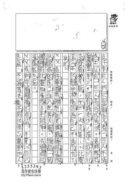 100W3208張宸綱 (2).jpg