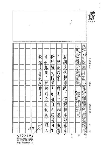 100W3208張宸綱 (3).jpg