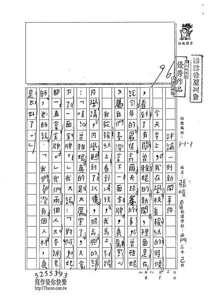100W3208張峻睿 (1).jpg