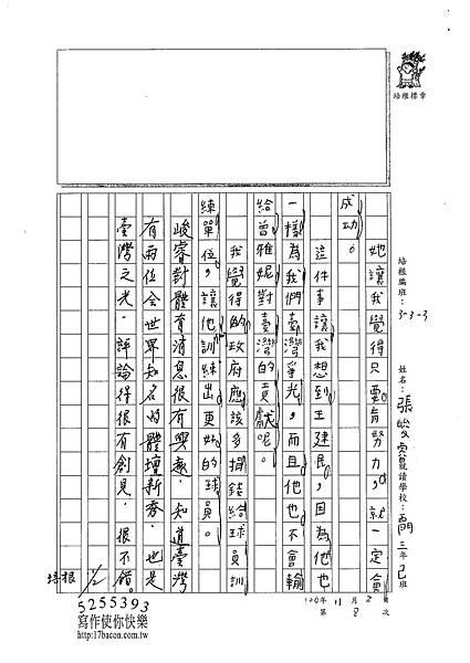 100W3208張峻睿 (2).jpg