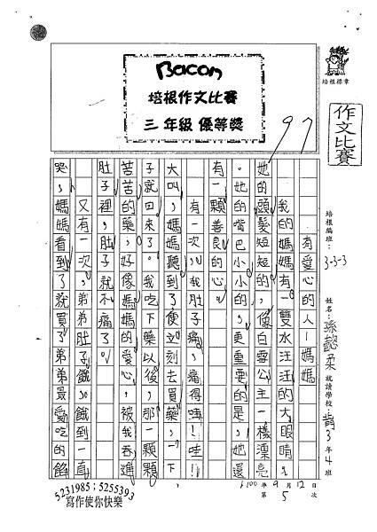 100W3205孫懿柔 (1).jpg
