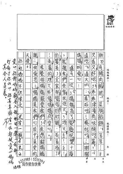100W3205孫懿柔 (2).jpg