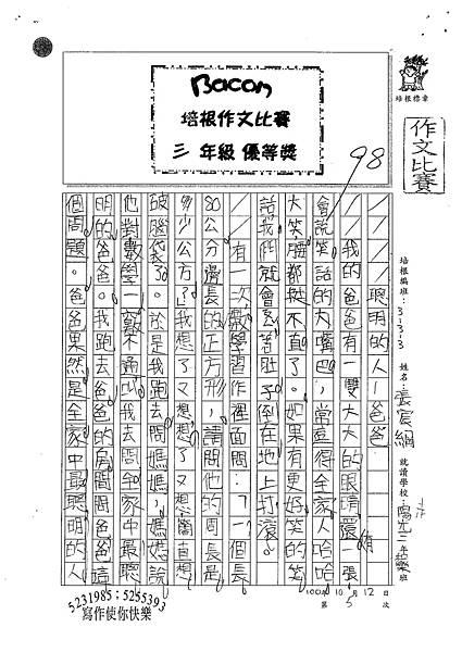 100W3205張宸綱 (1).jpg