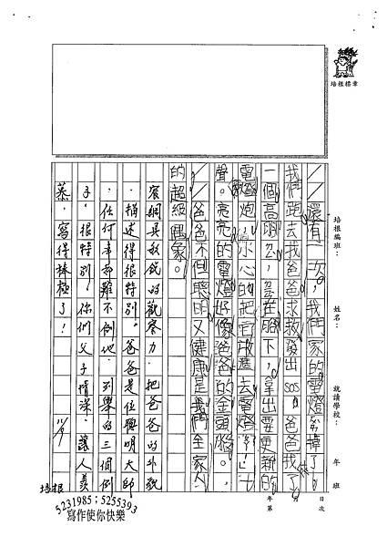 100W3205張宸綱 (3).jpg