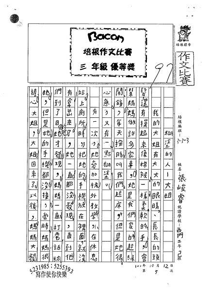 100W3205張峻睿 (1).jpg