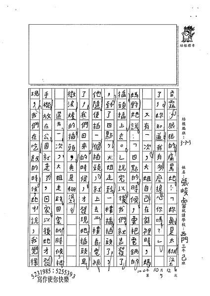 100W3205張峻睿 (2).jpg