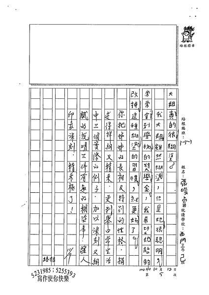 100W3205張峻睿 (3).jpg