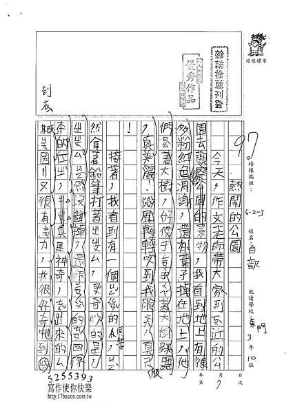 100W3207 白歆 (1).jpg